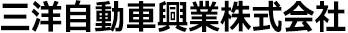 三洋自動車工業株式会社