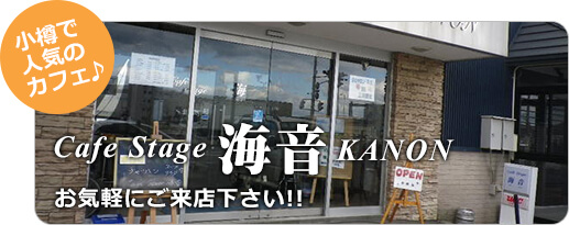 cafe stage 海音 KANON